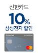 신한카드 삼성전자 10% 청구할인(8월3일~9일)