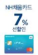 NH채움카드 7% 선할인(7월6일~7일)