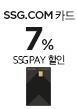 SSGPAY-SSG.COM카드 7% 청구할인(7월11일~12일)