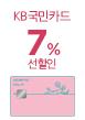 KB국민카드 7% 선할인(7월13일~14일)