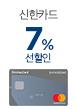 신한카드 7% 선할인(7월15일)