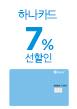 하나카드 7% 선할인(7월15일~17일)