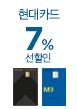 현대카드 7% 선할인(7월16일)