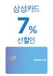 삼성카드 7% 선할인(7월17일)