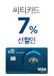 씨티카드 7% 선할인(7월17일)