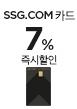 SSG.COM카드 7% 즉시할인(8월1일~31일)