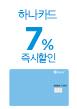 하나카드 7% 즉시할인(1월19일~20일)