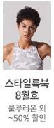 스타일룩북8월호
