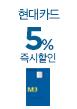 현대카드 5% 즉시할인(8월3일)