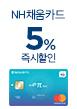 NH채움카드 5% 즉시할인(8월3일~5일)