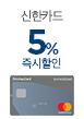 신한카드 5% 즉시할인(8월4일~5일)