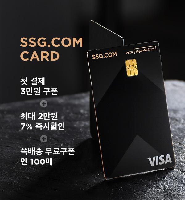 8월 SSG.COM 카드