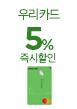 우리카드 5% 즉시할인(8월10일~12일)