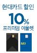 현대카드 프리미엄아울렛 10% 청구할인(9월21일~22일)