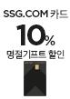 SSG.COM카드 명절상품 10% 청구할인(9월23일~30일)