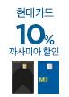 현대카드 까사미아 10% 청구할인(8월10일~16일)