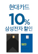 현대카드 삼성전자 10% 청구할인(9월9일~20일)