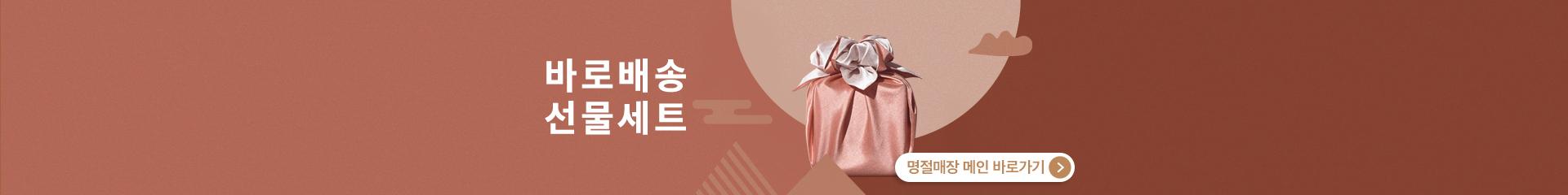 2020추석_바로배송 선물세트