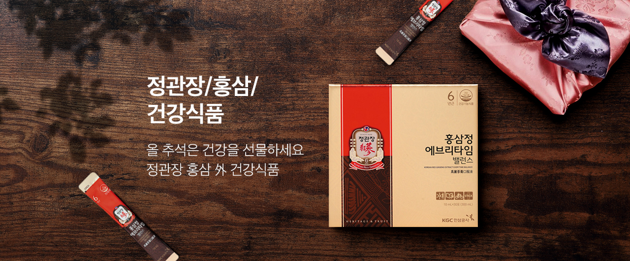 정관장 선물세트