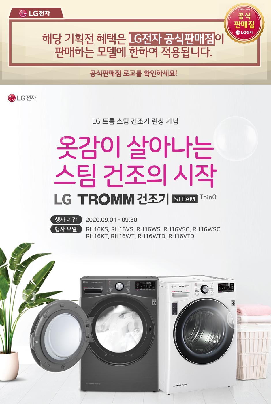 [LG전자] 세균걱정 없이 건강하게! 기다릴 필요 없이 빠르게! 유지비 걱정 없이 알뜰하게! LG TROMM 건조기