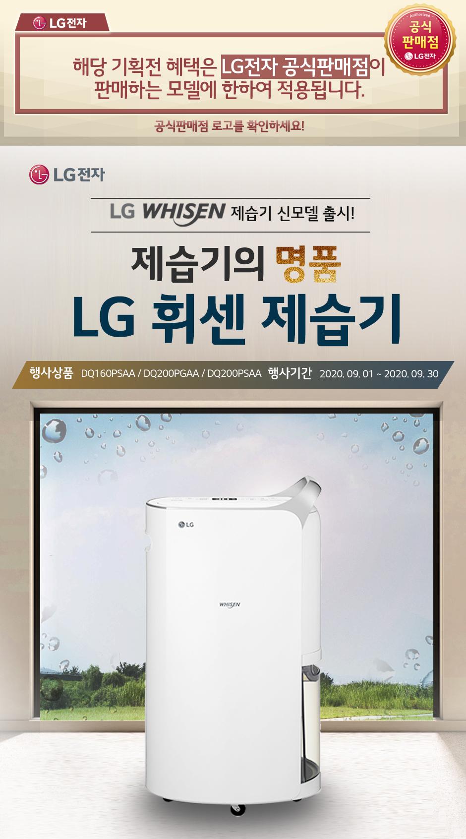 [LG전자] 제습기의 명품. LG 휘센 제습기
