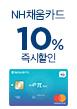 NH채움카드 10% 즉시할인(9월23일~25일)