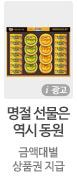 0914 동원
