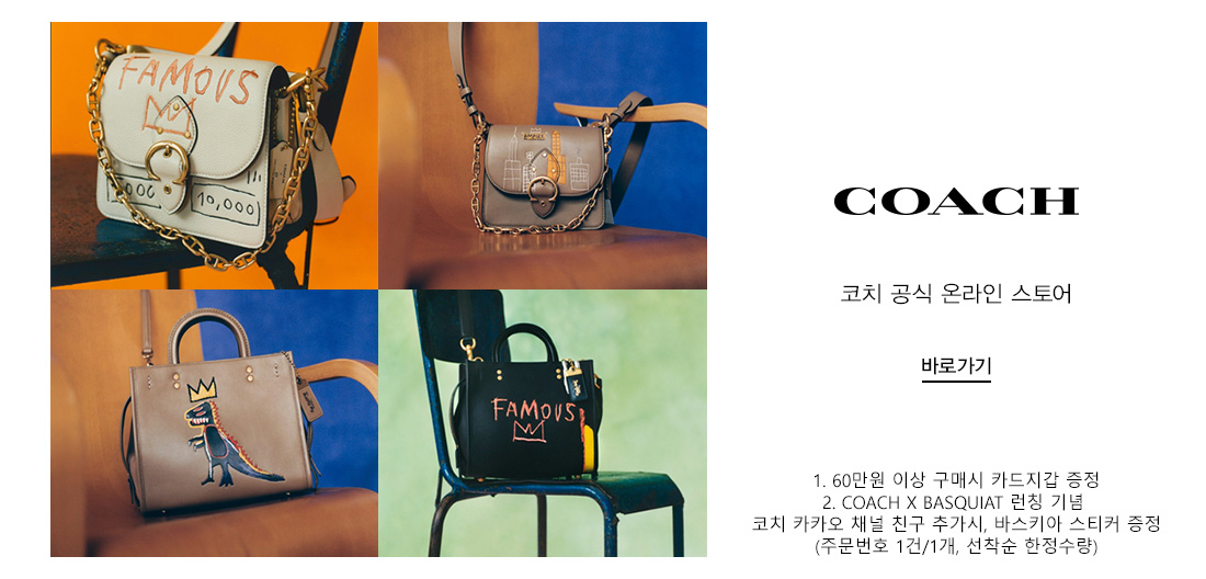 COACH BASQUIAT COLLECTION
