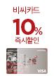 비씨카드 10% 즉시할인(9월16일~18일)