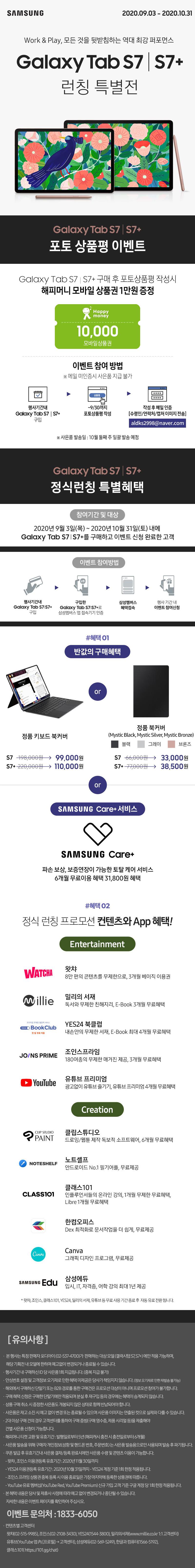 삼성 갤럭시탭 모음전