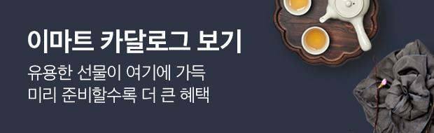 이마트 카달로그 9/19~ 본매장