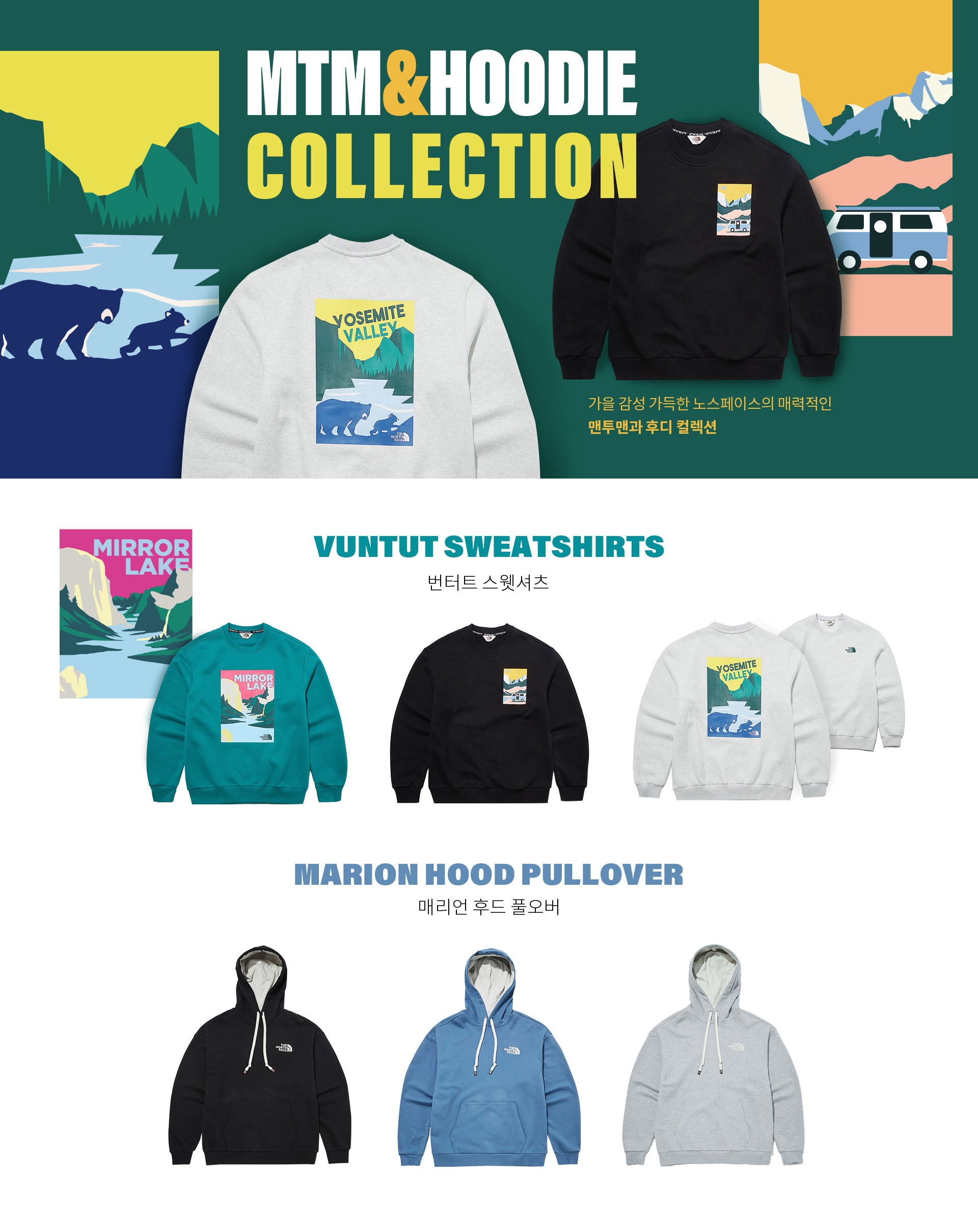 MTM&HOODIE COLLECTION