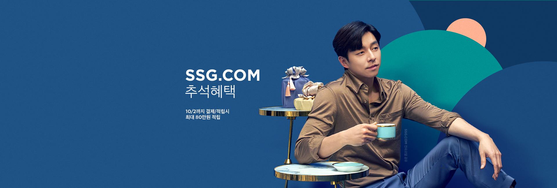 SSG.COM 추석혜택