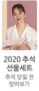 2020추석 선물세트