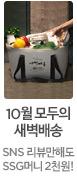 1001 모두의 새벽배송