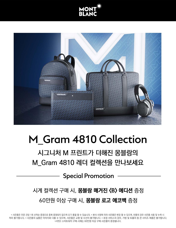 몽블랑, M_Gram 4810 컬렉션