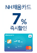 NH채움카드 7% 즉시할인(11월25일~27일)