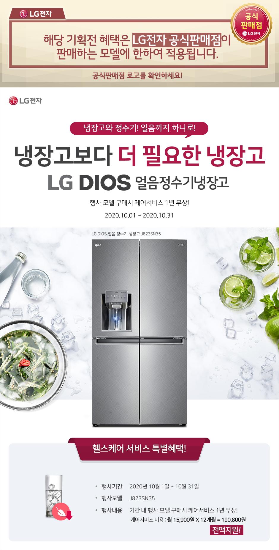 [LG 창립 70주년] LG DIOS 와인셀러 앞서가는 삶의 여유