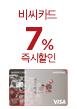 비씨카드 7% 즉시할인(10월21일)
