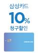 삼성카드 10% 청구할인(10월26일~28일)