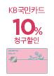 KB국민카드 10% 청구할인(10월31일)