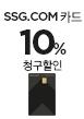 SSG.COM카드 10% 청구할인(10월26일~29일)