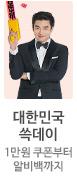 대한민국 쓱데이 (월-금)