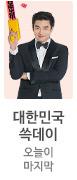 대한민국 쓱데이(토)