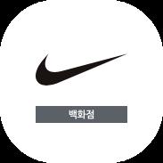 나이키[백화점]