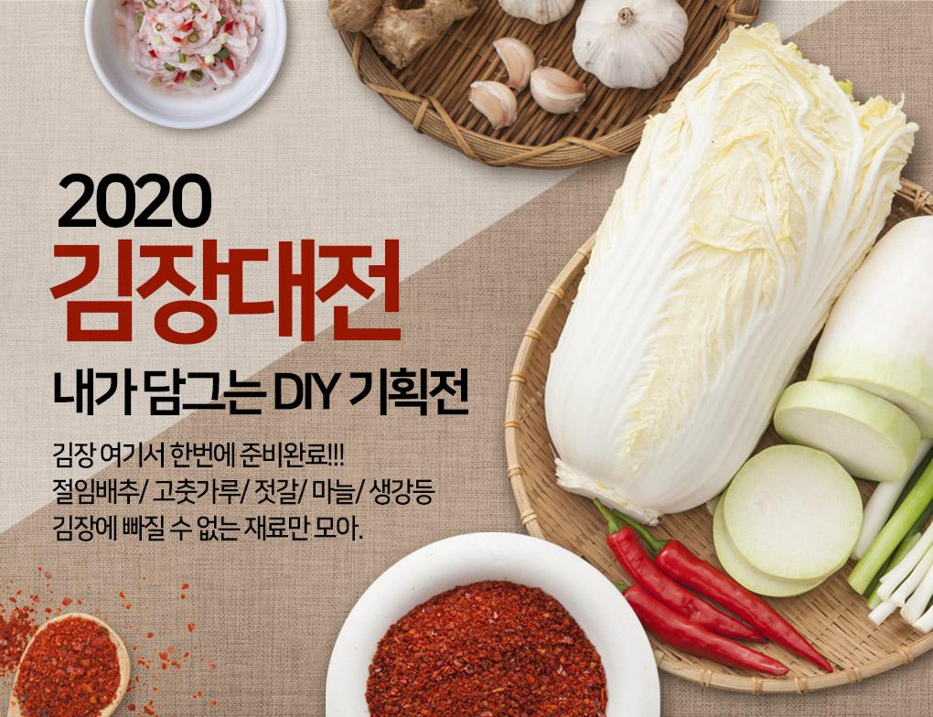 20년 김장준비 특전