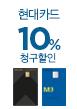 현대카드 10% 청구할인(10월30일~31일)