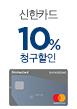신한카드 10% 청구할인(10월31일)