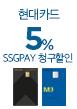 현대카드-SSGPAY 5% 청구할인(11월28일~29일)