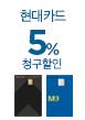 현대카드 5% 청구할인(11월25일)